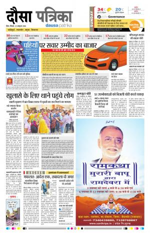 Dausa 23-10-2016 - Read on ipad, iphone, smart phone and tablets.