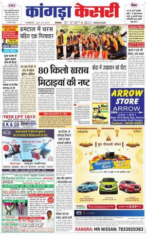 Kangra kesari - Read on ipad, iphone, smart phone and tablets