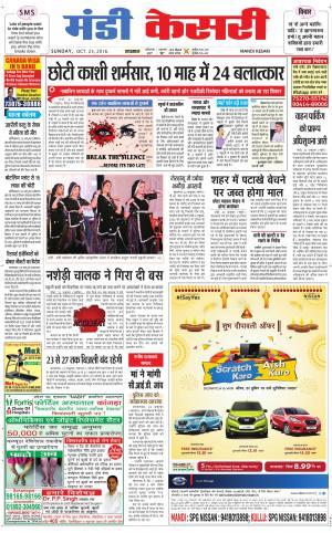 Mandi kesari - Read on ipad, iphone, smart phone and tablets.