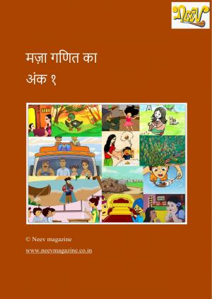 मज़ा गणित का - Read on ipad, iphone, smart phone and tablets.