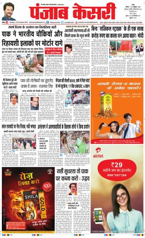 Jammu Main - Read on ipad, iphone, smart phone and tablets