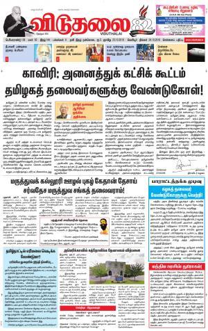 விடுதலை - viduthalai - Read on ipad, iphone, smart phone and tablets
