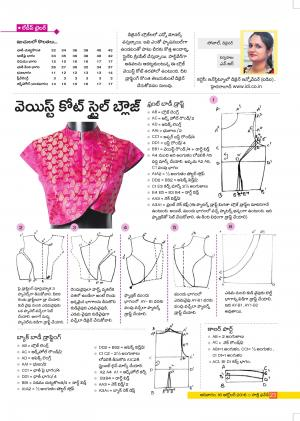 sakshi funday designes - Read on ipad, iphone, smart phone and tablets.