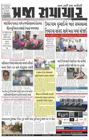 Praja Samachar - Read on ipad, iphone, smart phone and tablets