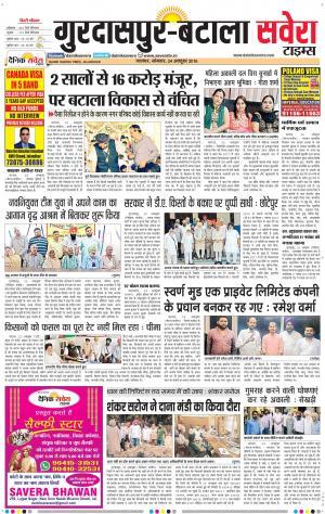 Gurdaspur / Batala - Read on ipad, iphone, smart phone and tablets.