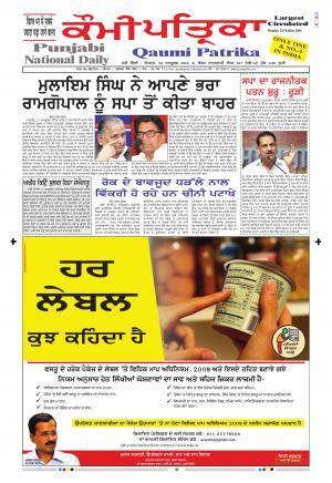 Qaumi Patrika - Punjabi - Read on ipad, iphone, smart phone and tablets