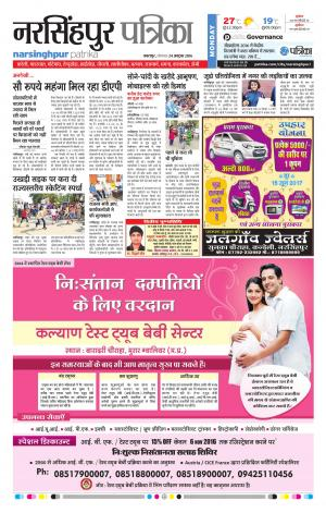 narsinghpur  - Read on ipad, iphone, smart phone and tablets.
