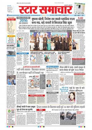 Star Samachar Bhopal - Read on ipad, iphone, smart phone and tablets.