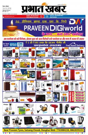 DEOGHAR - City - Read on ipad, iphone, smart phone and tablets