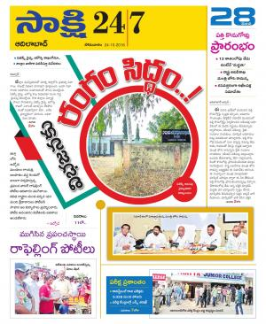 Adilabad District - Read on ipad, iphone, smart phone and tablets