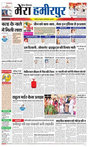Mera Hamirpur - Read on ipad, iphone, smart phone and tablets
