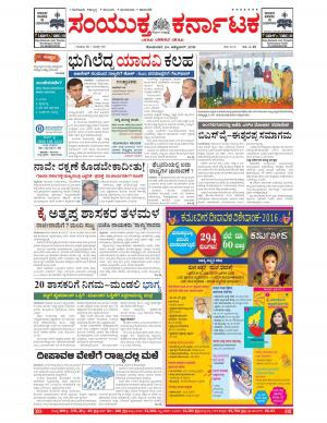 Samyuktha Karnataka Bangalore - Read on ipad, iphone, smart phone and tablets.