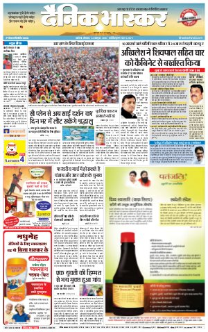 अकोला डाक संस्करण - Read on ipad, iphone, smart phone and tablets