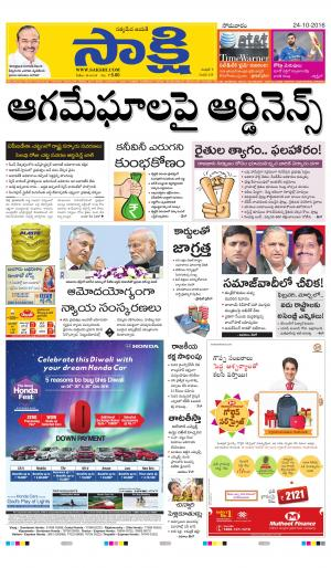 Vijayanagaram Main - Read on ipad, iphone, smart phone and tablets.