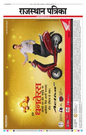 Jodhpur - Read on ipad, iphone, smart phone and tablets