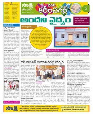 Karimnagar Constituencies - Read on ipad, iphone, smart phone and tablets