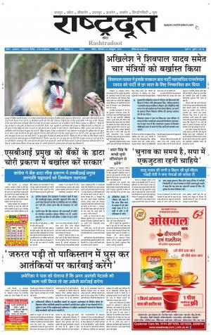 RASHTRADOOT KOTA - Read on ipad, iphone, smart phone and tablets.