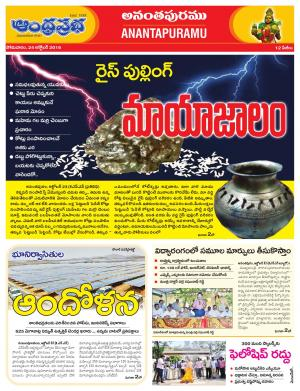 Ananthapuram - Read on ipad, iphone, smart phone and tablets.