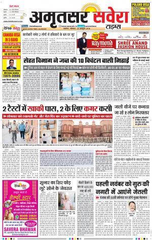 Amritsar Savera - Read on ipad, iphone, smart phone and tablets.