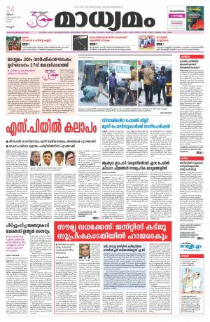 Malappuram - Read on ipad, iphone, smart phone and tablets