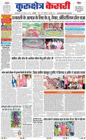 Punjab kesari / Haryana kurukshetra kesari - Read on ipad, iphone, smart phone and tablets.