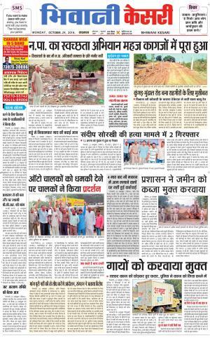 Punjab kesari / Haryana Bhiwani kesari - Read on ipad, iphone, smart phone and tablets