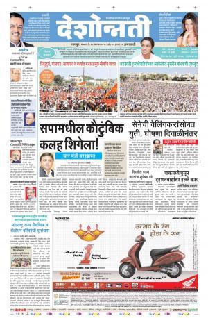 24th Oct Amravati - Read on ipad, iphone, smart phone and tablets.