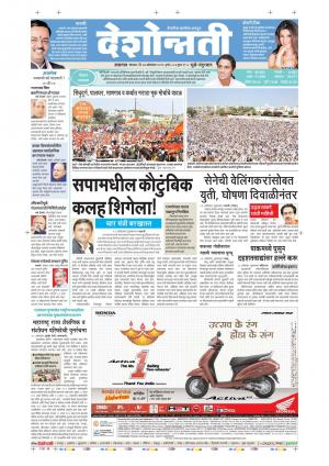 24th Oct Dhule - Read on ipad, iphone, smart phone and tablets.