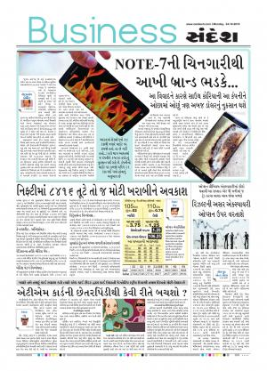 Business@sandesh - Read on ipad, iphone, smart phone and tablets.