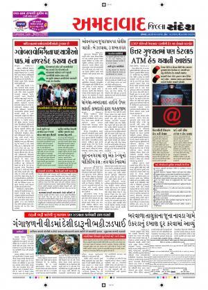 Ahmedabad Dist. - Read on ipad, iphone, smart phone and tablets