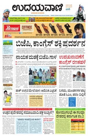 Bangalore Edition - Read on ipad, iphone, smart phone and tablets.