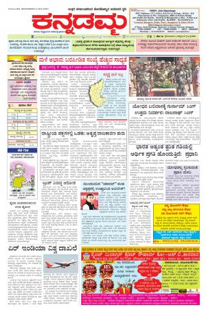 Kannadamma Daily Hubli - Read on ipad, iphone, smart phone and tablets
