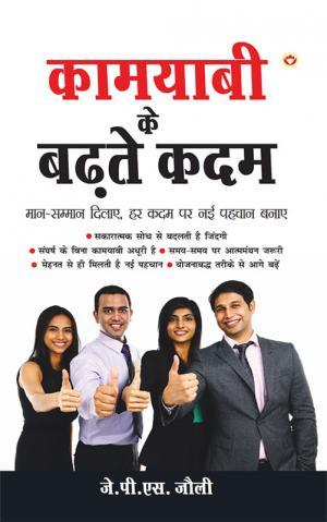 Kamyabi Ke Badhate Kadam: कामयाबी के बढ़ते कदम - Read on ipad, iphone, smart phone and tablets.