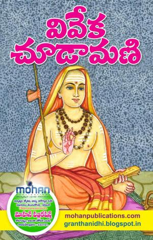 Viveka Chudamani, వివేకా చూడామణి  - Read on ipad, iphone, smart phone and tablets.