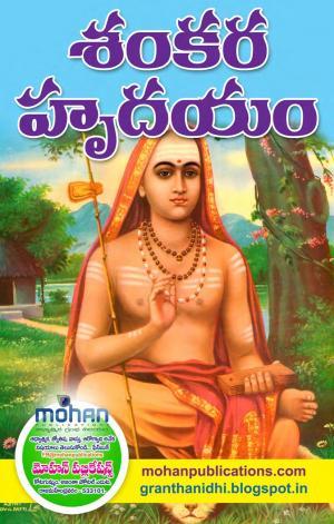 Sankara Hrudayamu, శంకర హృదయం  - Read on ipad, iphone, smart phone and tablets.
