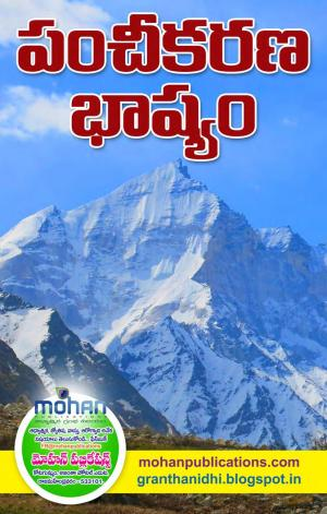 Pancheekarana Bhashyamu, పంచీకరణ భాష్యము  - Read on ipad, iphone, smart phone and tablets.