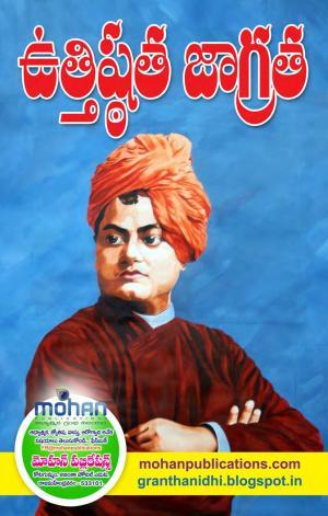 Uttistatha-Jaagrata, ఉత్తిష్ఠత-జాగ్రత  - Read on ipad, iphone, smart phone and tablets.