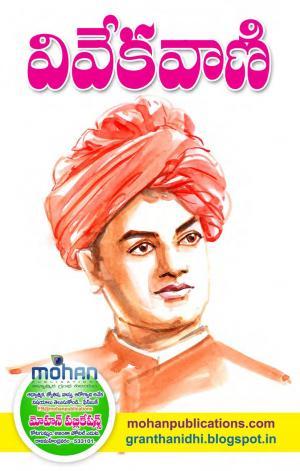 Vivekavani, వివేకవాణి - Read on ipad, iphone, smart phone and tablets.