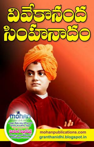 Vivekananda Simhanaadam, వివేకానంద సింహనాదం  - Read on ipad, iphone, smart phone and tablets.