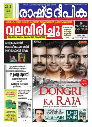 Rashtradeepika Kollam - Read on ipad, iphone, smart phone and tablets.