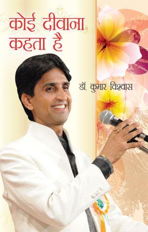 Koi Deewana Kehta he: कोई दीवाना कहता है - Read on ipad, iphone, smart phone and tablets.