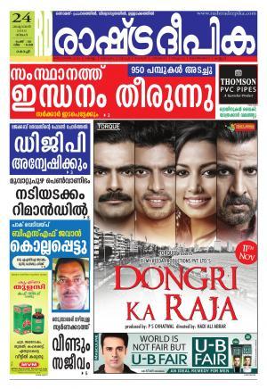 Rashtradeepika Kochi - Read on ipad, iphone, smart phone and tablets