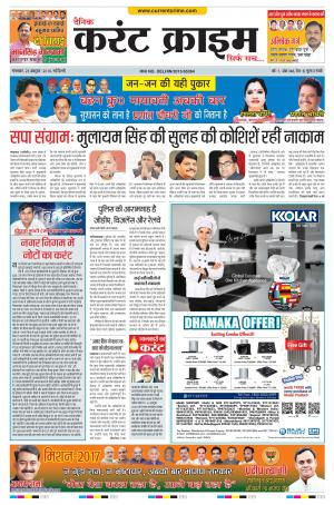 Dainik Current Crime - Read on ipad, iphone, smart phone and tablets