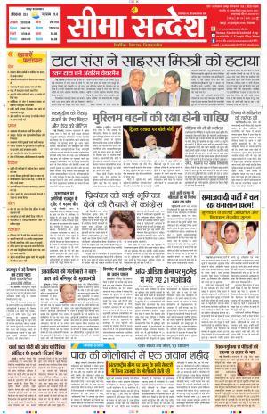 Jaipur Seema Sandesh  - Read on ipad, iphone, smart phone and tablets.