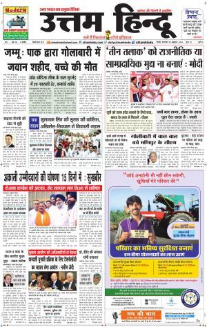 Haryana edition - Read on ipad, iphone, smart phone and tablets