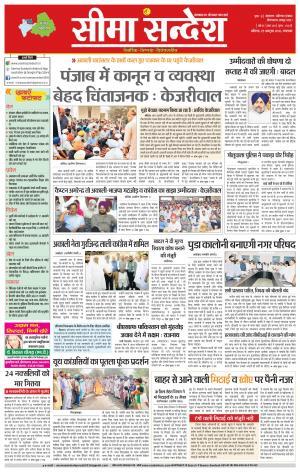 Punjab Seema Sandesh  - Read on ipad, iphone, smart phone and tablets.