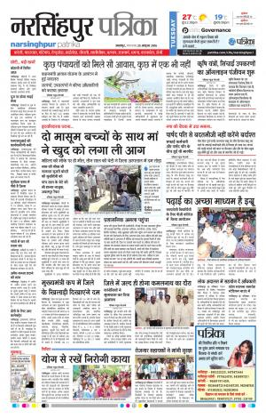 Patrika Narsinghpur - Read on ipad, iphone, smart phone and tablets