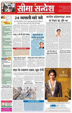 Seema Sandesh Ganganagar  - Read on ipad, iphone, smart phone and tablets.