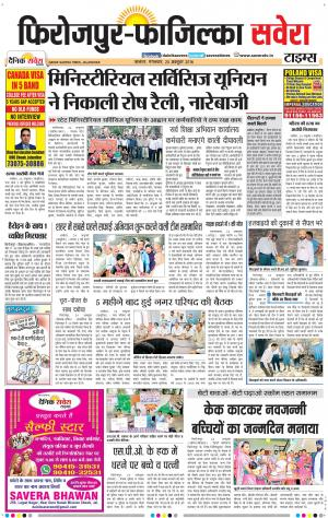 Firozpur - Read on ipad, iphone, smart phone and tablets.