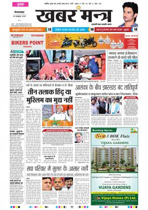 Santhal Edition - Read on ipad, iphone, smart phone and tablets